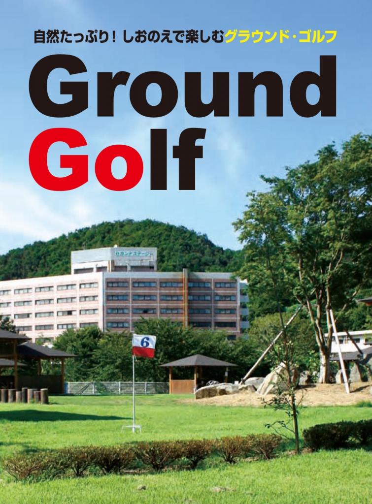 グラウンド・ゴルフセカンドステージカップ