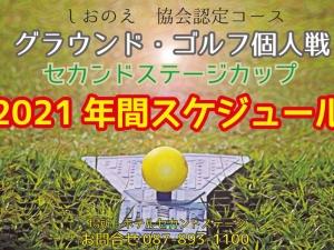 グラウンド・ゴルフ個人戦 セカンドステージカップ開催!!